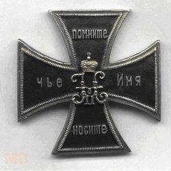 Знак_Лейб-гвардии_Уланского_Его_Величества_полка.jpg