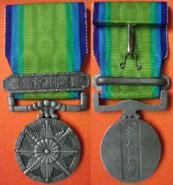 Медаль_за_участие_в_Великой_Восточно-азиатской_войне_6.jpg