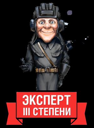 Ekspert_3_stepeni.png