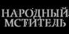 Inscription_USSR_11.png