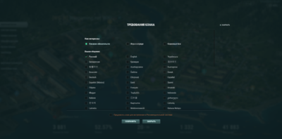 Кланы_рекомендательная_система_004.png