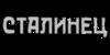 Inscription_USSR_20.png