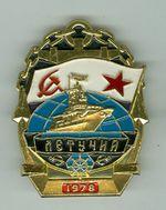 Ship_1135_Letuchiy_sign.jpg