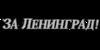 Inscription_USSR_38.png