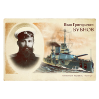 PCZC349_SovietBBArc_Bubnov.png