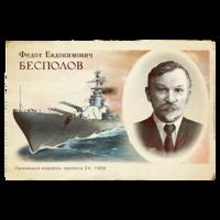 PCZC367_SovietBBArc_Bespolov.png